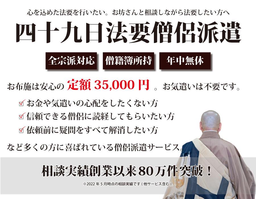 岡山県内で49日(四十九日)法要の僧侶読経・派遣サービス