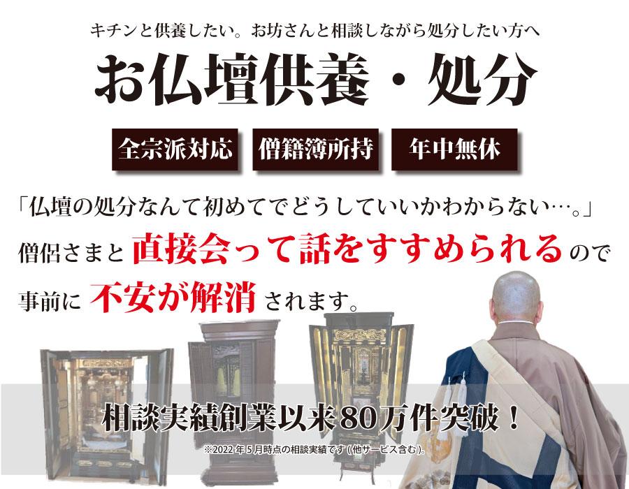 岡山僧侶派遣センターのお仏壇閉眼供養~仏壇処分サービス
