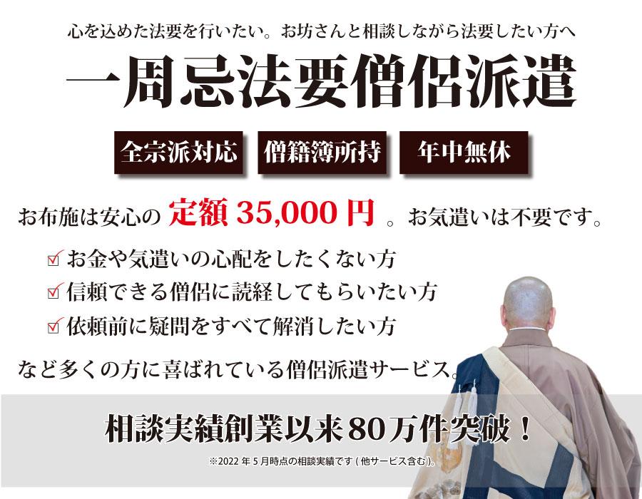 岡山県内で一周忌法要の僧侶読経・派遣サービス