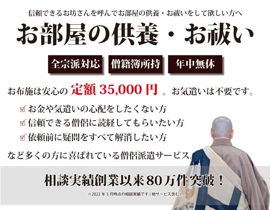 岡山県内で現役僧侶がお部屋供養いたします。お布施は定額35,000円全僧侶僧籍簿確認済み