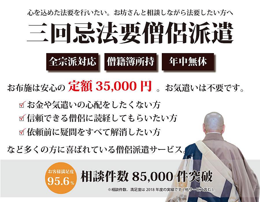 岡山県内で三回忌法要の僧侶読経・派遣サービス