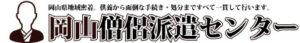 岡山県内での僧侶派遣~格安葬儀をご提案|岡山僧侶派遣センター