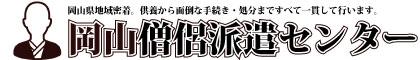 岡山県内での僧侶派遣から格安葬儀をご提案|岡山僧侶派遣センター