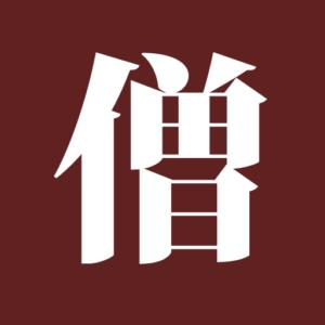 岡山県内での僧侶派遣~格安葬儀をご提案 岡山僧侶派遣センター