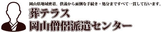 岡山県内での僧侶派遣から格安葬儀をご提案|葬テラス・岡山僧侶派遣センター